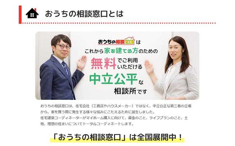 『おうちの相談窓口』で八王子ジャーニー家を買う?!