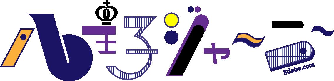 八王子のローカル情報サイト | 八王子ジャーニー