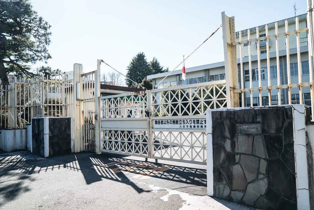 八王子医療刑務所