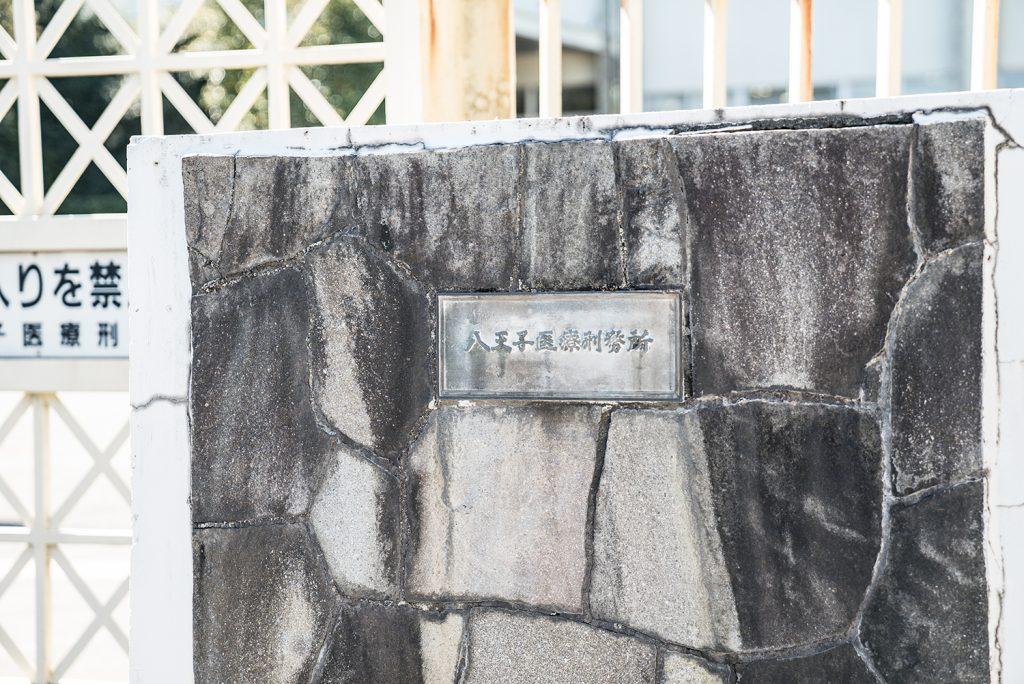 八王子医療刑務所の看板