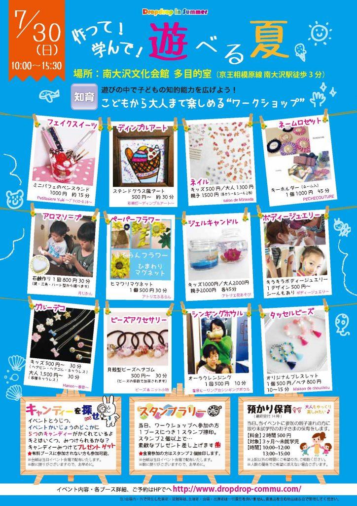 Dropdrop in Summer ~作る!学ぶ!遊ぶ夏!~