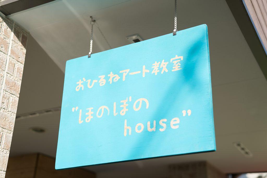 ほのぼのhouse