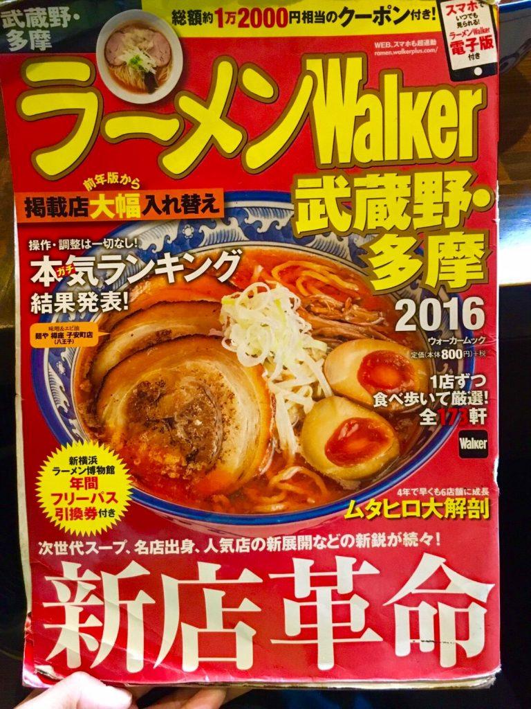 ラーメンWalker武蔵野・多摩
