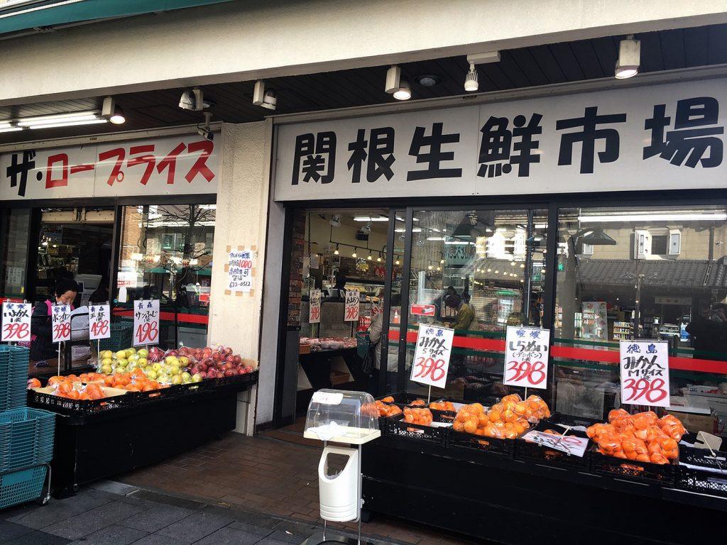 関根生鮮市場