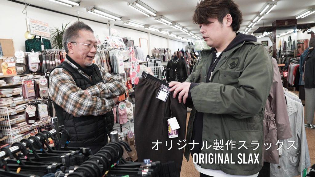 カトウ 洋品店八王子