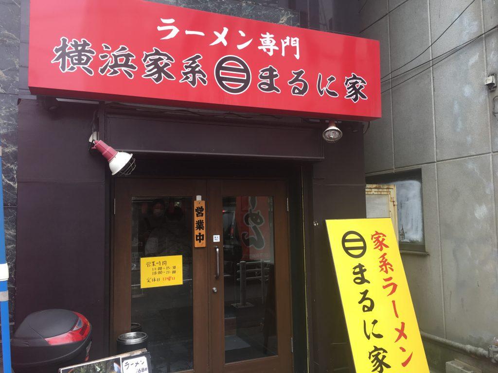 横浜家系八王子まるに家中毒性ラーメン