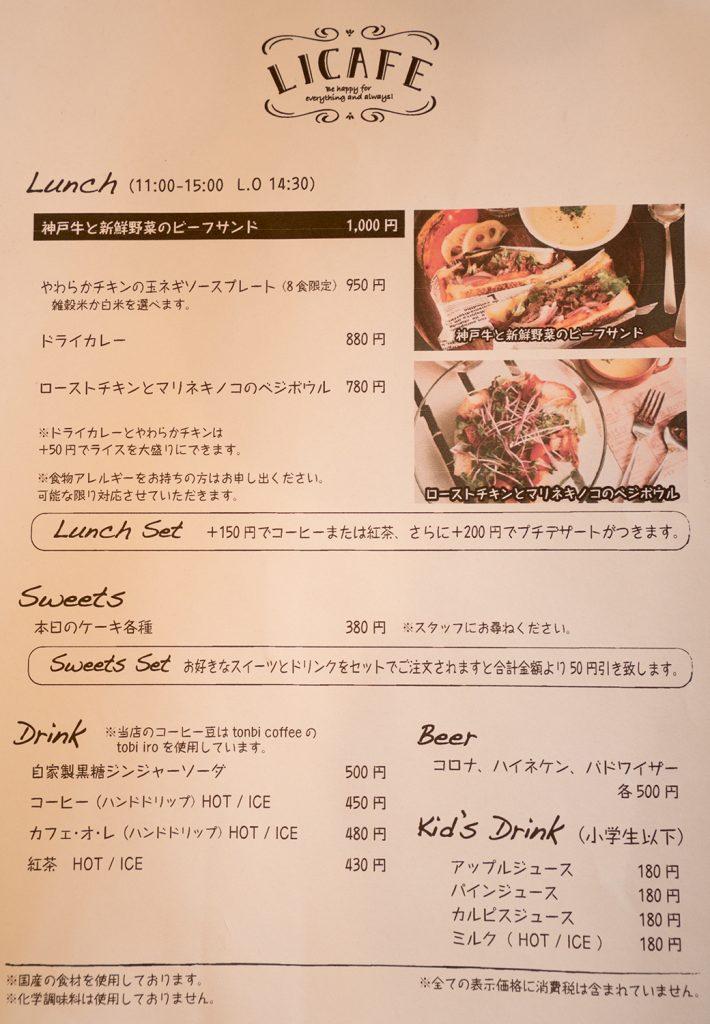 八王子夢五房LICAFE(リカフェ)インスタ映え