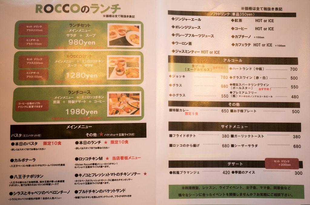 インスタ映え八王子kitchenroccoキッチンロッコ