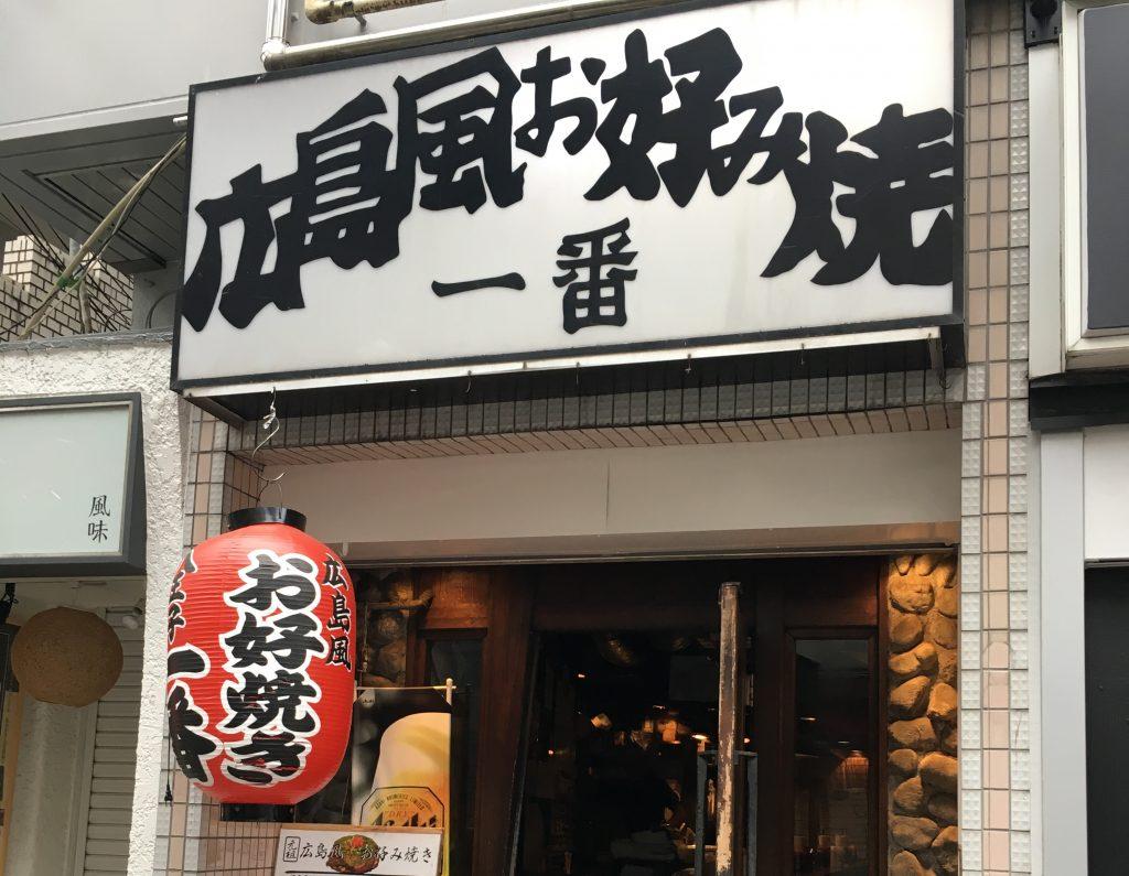 八王子一番|ガッツリ系のビールにあう広島風お好み焼き