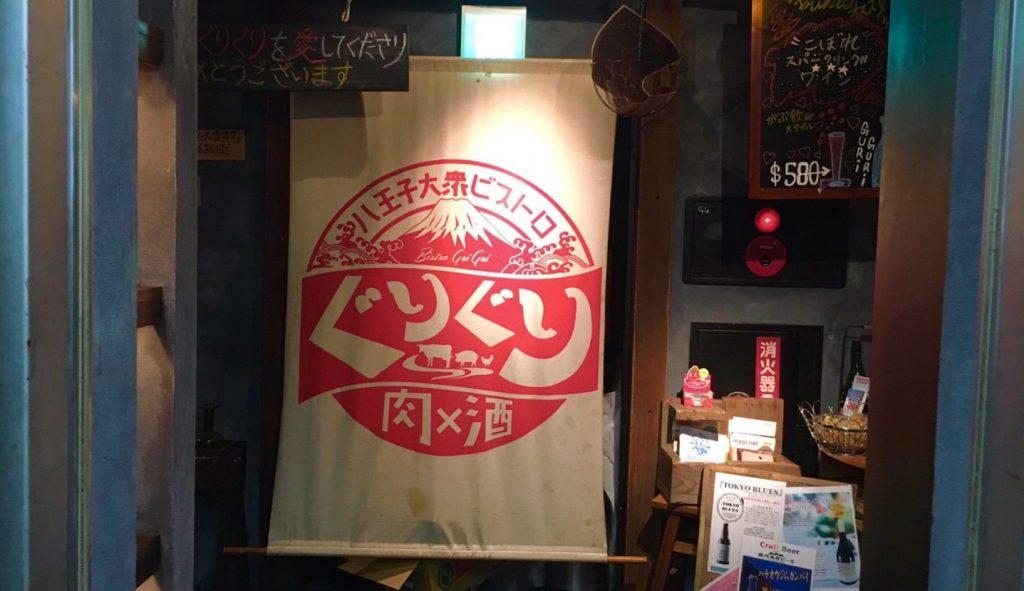 ビアガーデン風!?八王子大衆居酒屋ぐりぐりの初夏メニュー