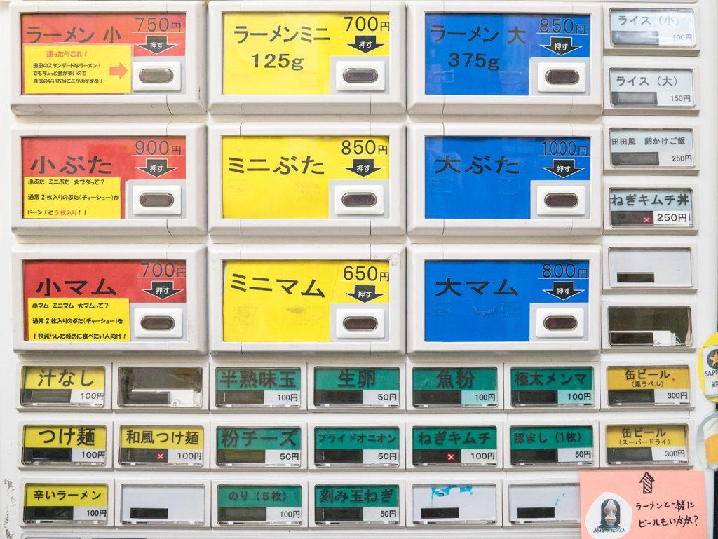 八王子 田田(だだ) メニュー券売機