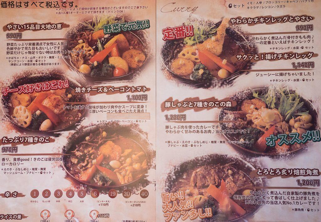 リゾートスープカレー行列ガラク東京八王子店 (GARAKU)