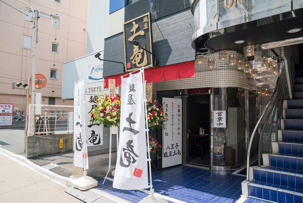 八王子 麺屋土竜(もぐら)