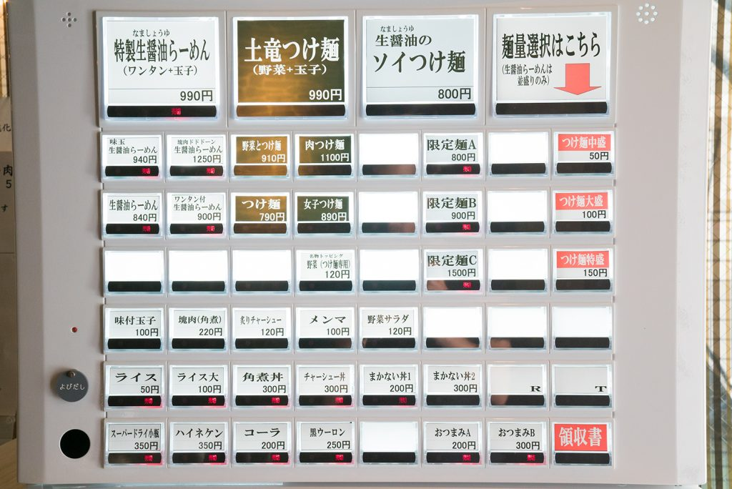 八王子 麺屋土竜(もぐら) メニュー