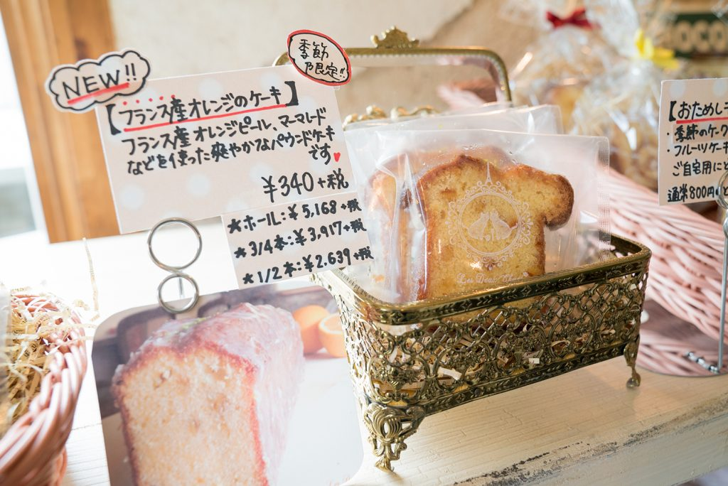 八王子みなみ野レドゥーシャのおすすめメニュー フランス産オレンジのケーキ