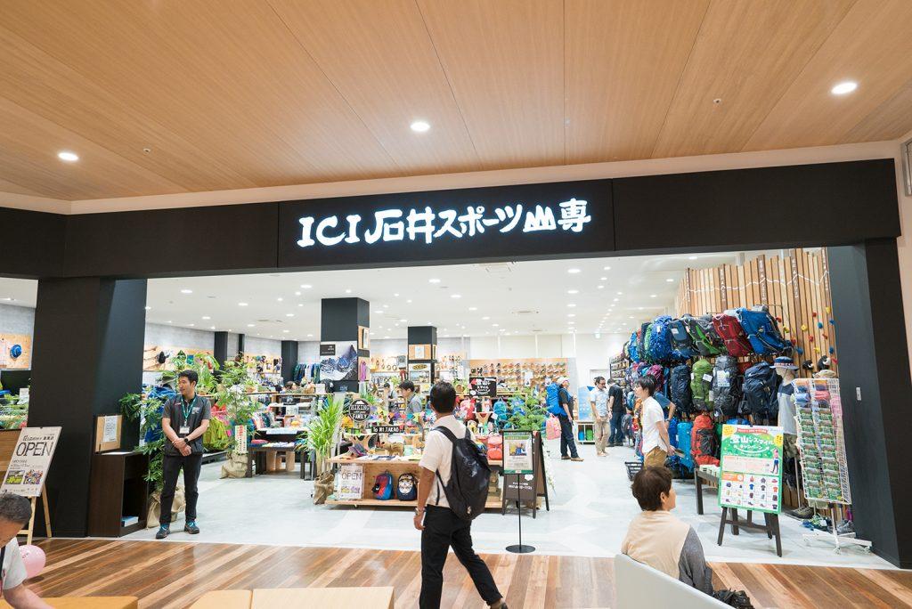 イーアス高尾 店舗内ICI石井スポーツ山専