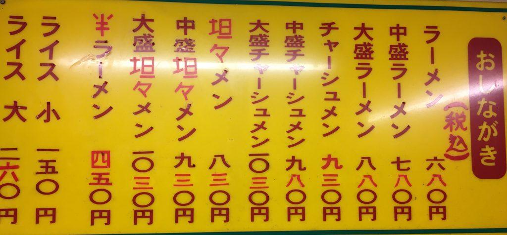 八王子の美味い家系ラーメン!!高根家の魔法のスープメニュー
