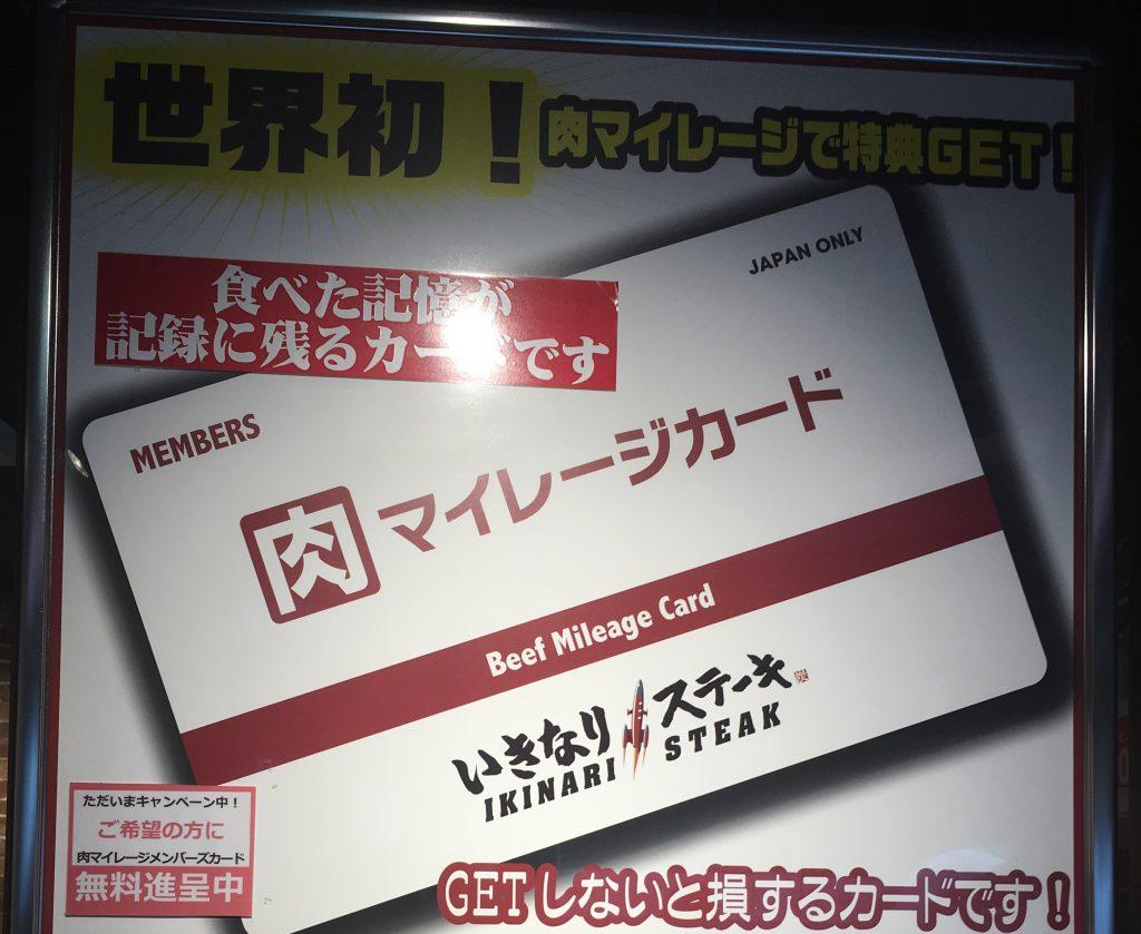 いきなりステーキ八王子店に肉マイレージカード重量級王者!?