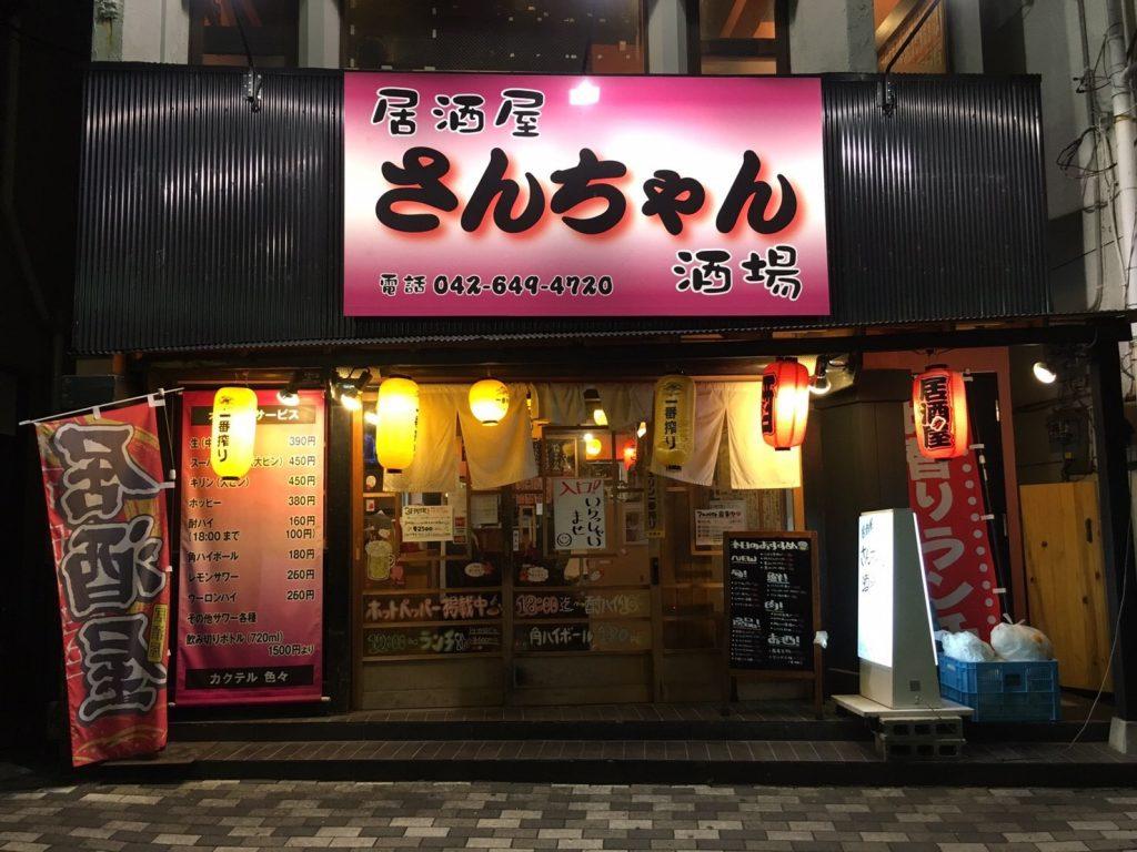 八王子居酒屋さんちゃん酒場!!昼飲みは18時まで酎ハイ100円!?