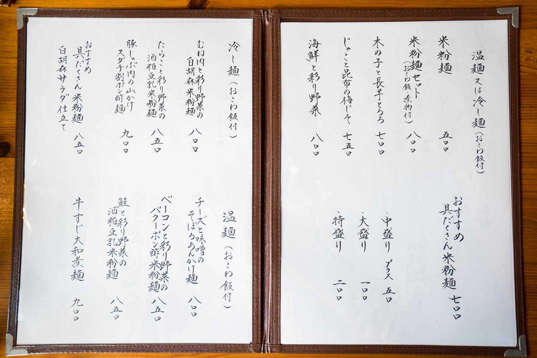 嚼夢果(かむか)八王子|米粉麺を使ったハマる一杯!!