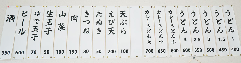 【ふたばや】 八王子のうどん名店は麺が超最高!!