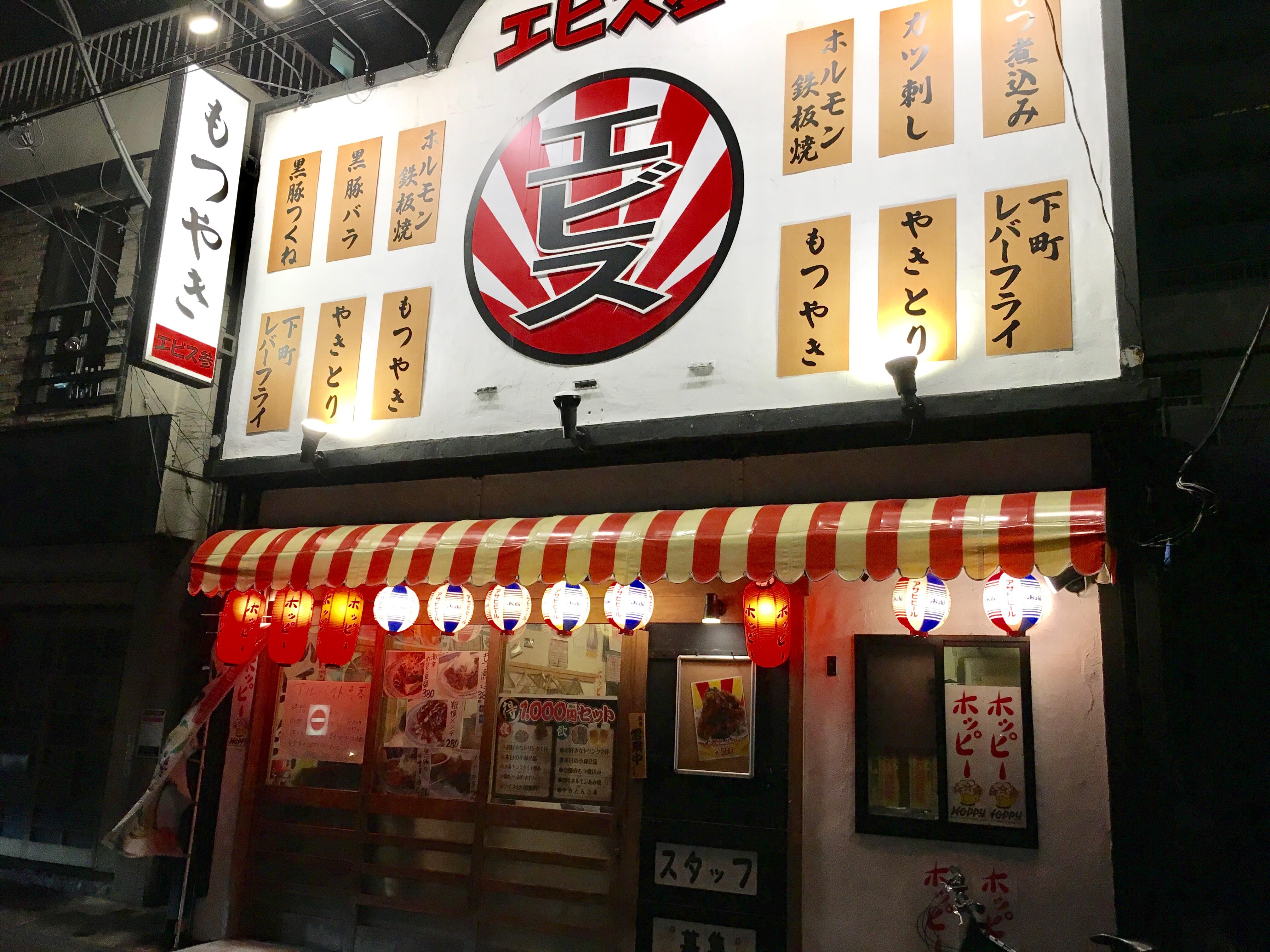 八王子もつ焼きエビス参の1000円セットがチョイ飲みの夏に便利だよって話!!