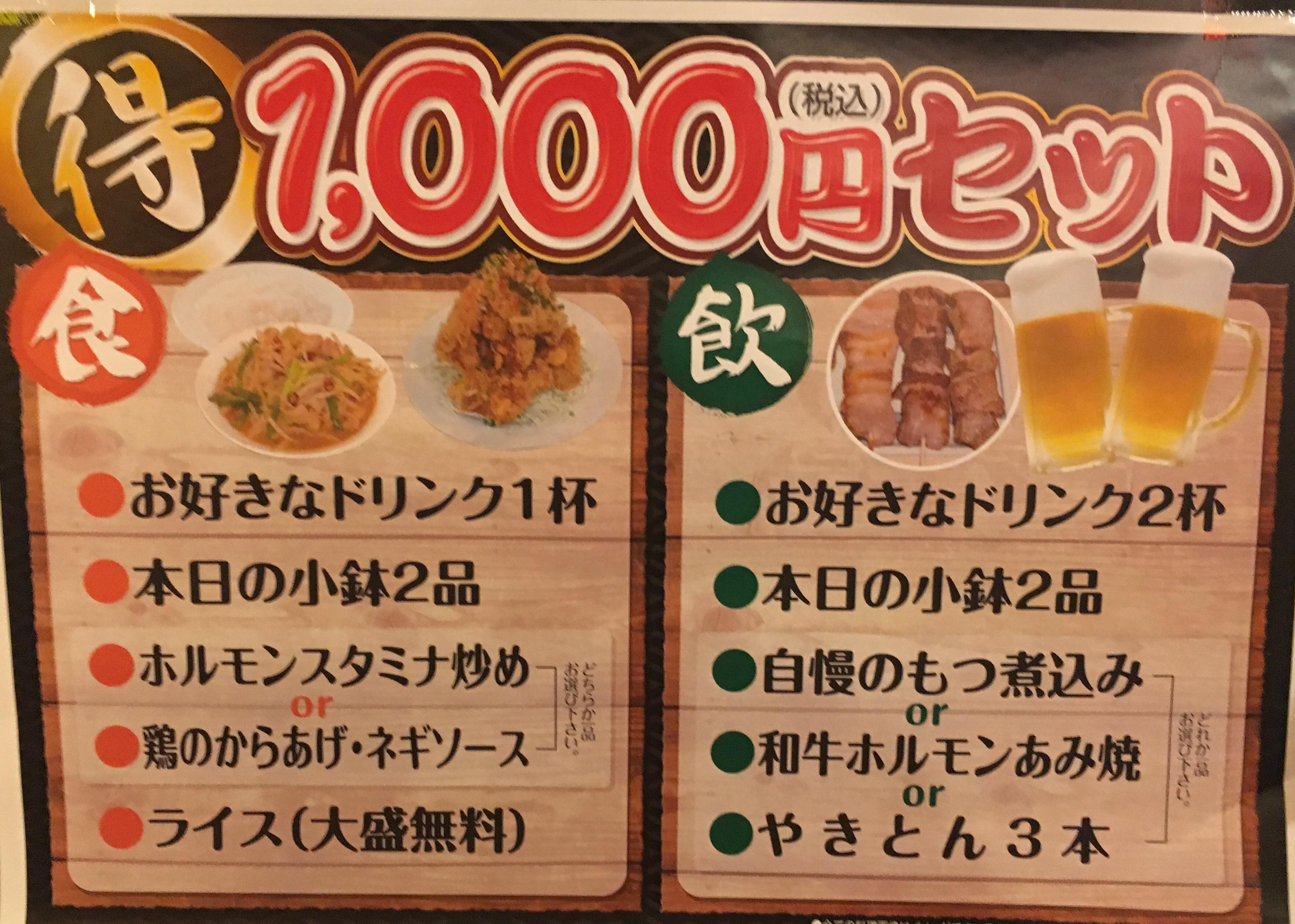八王子もつ焼きエビス参の1000円セットがチョイ飲みの夏