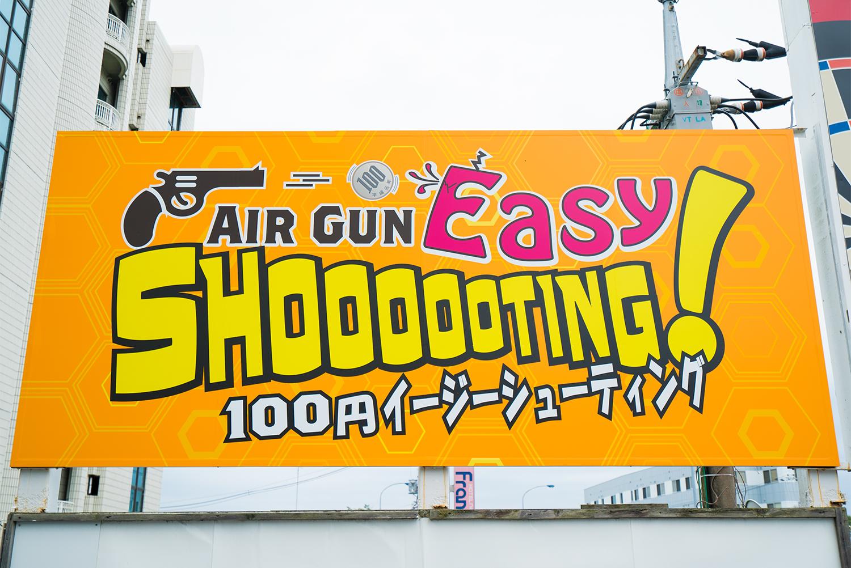 八王子で100円サバゲー体験!?イージーシューティングOPEN