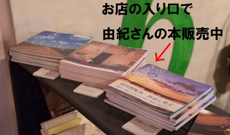 TOUMAIトゥーマイで白川美紀の絵画に浸る