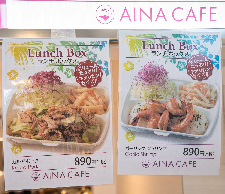 アイーナカフェAINACAFE スムージーの店オープン!!