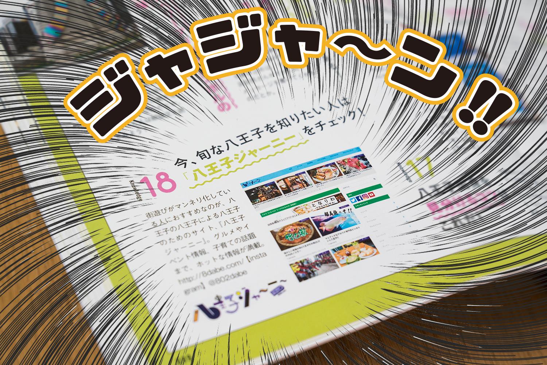 八王子本2017年版発売中!!八王子の魅力が凝縮された一冊