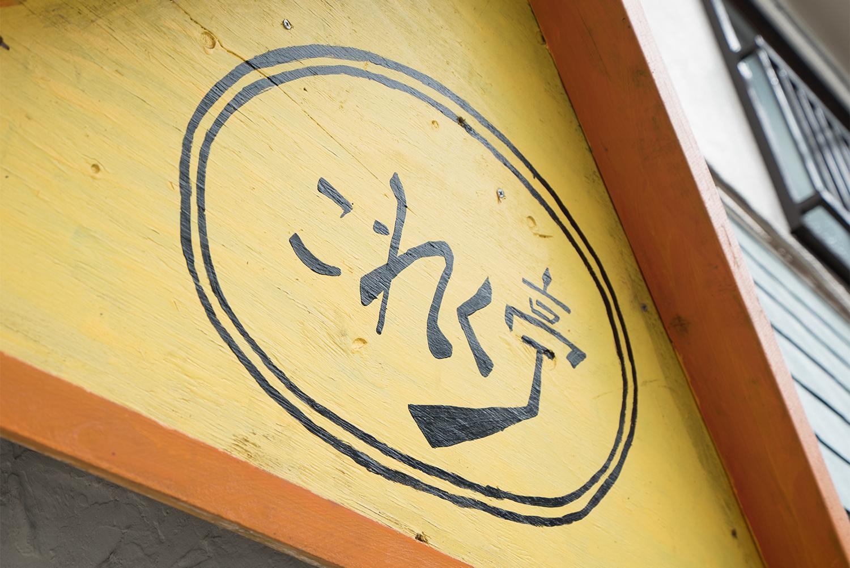 これく亭京王八王子で究極のシチューとカレーを食す!!