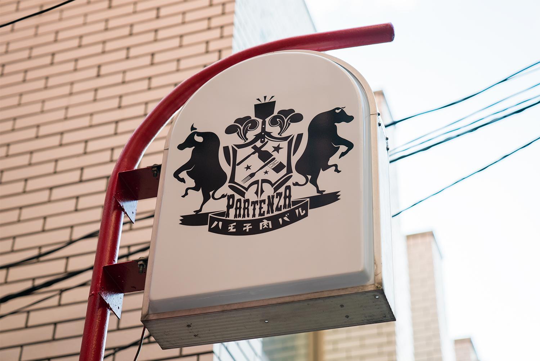 八王子肉バル PARTENZAパルテンツァ遂にオープン!!肉女子会、肉パーティー