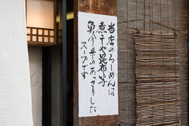 片倉駅にある多摩利屋(たまりや)の牛乳らーめんが最高