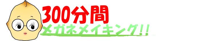東京メガネ八王子店手作りメガネ教室オリジナルプレゼント