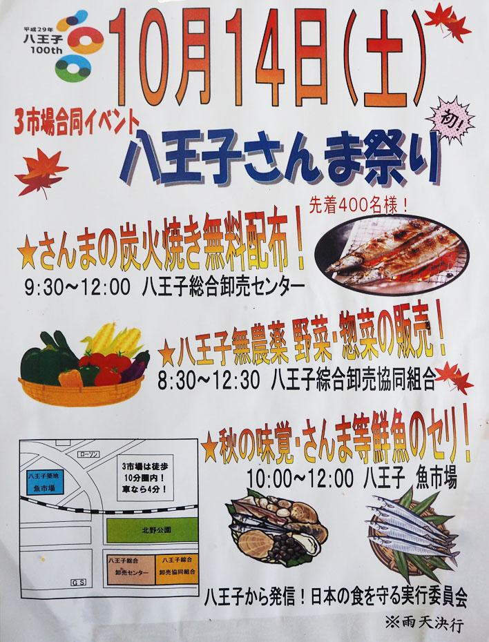 第1回八王子さんま祭り 北野市場