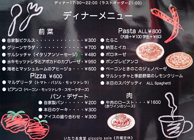 いたりあ食堂 piccolo sole(ピッコロソーレ)西八王子にオープン