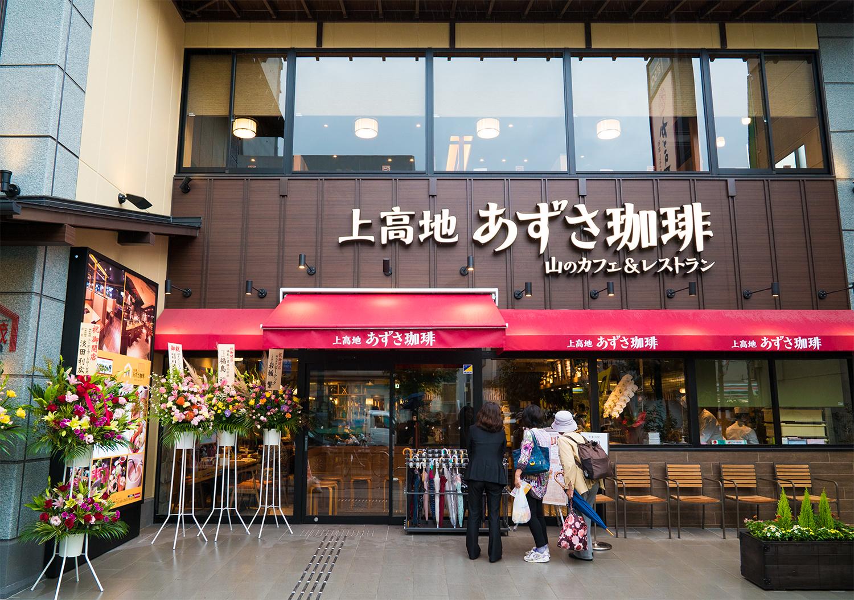 【東日本初出店】上高地あずさ珈琲八王子が遂にオープン!!
