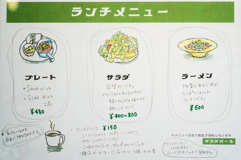 サラダガール八王子!!可愛くて美味しすぎる魔法のサラダランチ