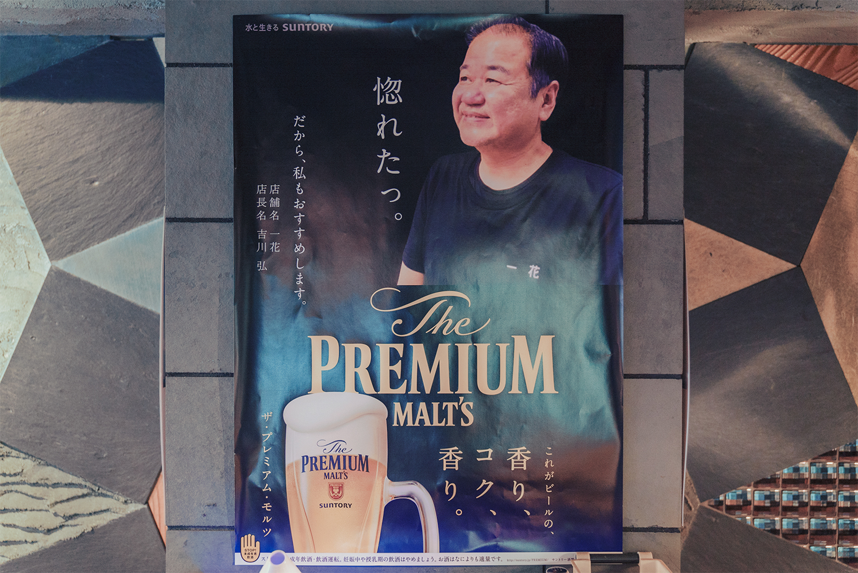 八王子の一花(いっか)で頂く居酒屋ランチと秋の味覚!!