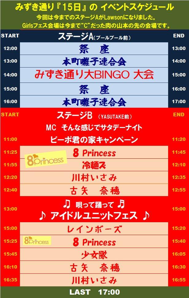 みずき通りフェスティバル2017秋も開催!!~後編~