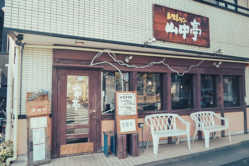 レストラン山中亭!!小説の中のような雰囲気あるお店
