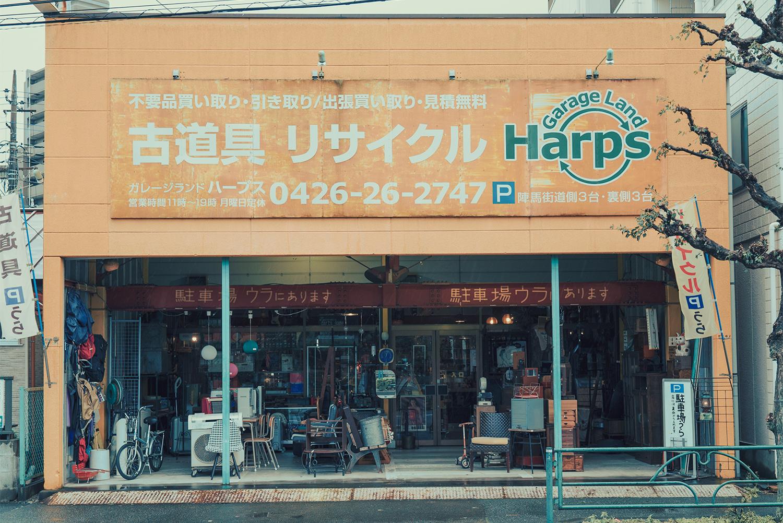 ガレージランド ハープス!!西八王子のレトロ小道具店