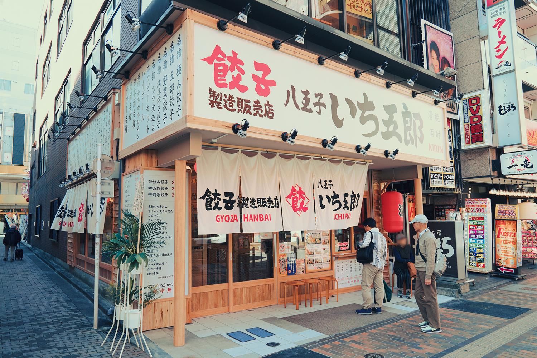 餃子製造販売店八王子いち五郎!!朝までやってる居酒屋オープン