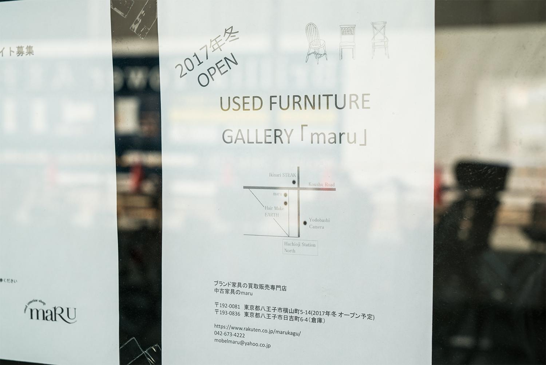 八王子maru(マル)有名ブランド家具の中古品専門店