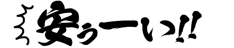 中華食堂一番館八王子!!ハイボール100円!?ラーメン290円!?
