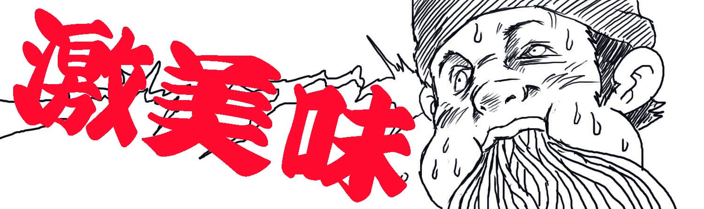 八王子五十番!!絶品ふわふわたまごの担々麺とパーコー麺