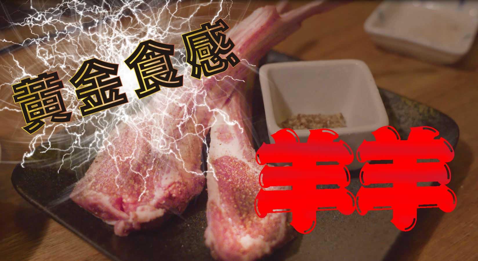 八王子羊羊(メーメー)の激うまラムチョップ!!最後の晩餐候補