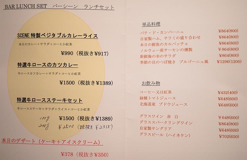 シーン(SCENE)!!京王八王子の駅前絶品ランチ