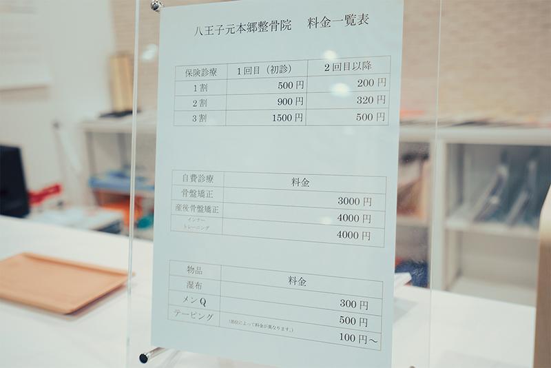 八王子元本郷整骨院オープン!!無料体験会に潜入